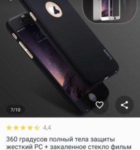 360% защитный чехол для и айфона 5$