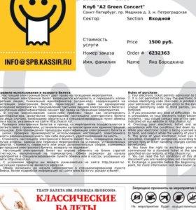 Билет на скриптонита