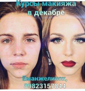 🔥 Курсы макияжа 💐
