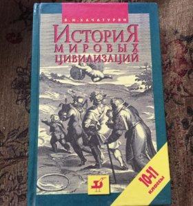 Учебник История мировых цивилизаций 10-11кл