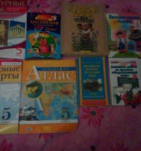 Атлас,карты 5 класс+ книги