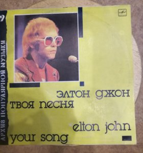 Виниловая пластинка Элтон Джон - твоя песня