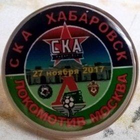 СКА(Хб.)-Локомотив(Москва)