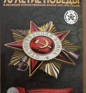 Монеты 70 лет Победы в ВОВ