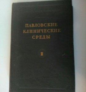 Книга по психиатрии
