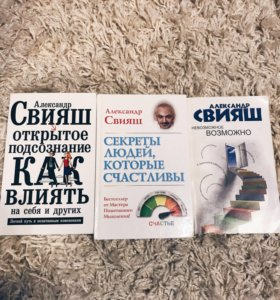 Книги Свияш