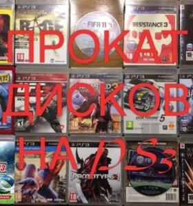 Прокат дисков для PS3, Sony PlayStation 3, ПС3