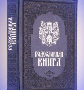 Родословная Книга «Художественная», синяя