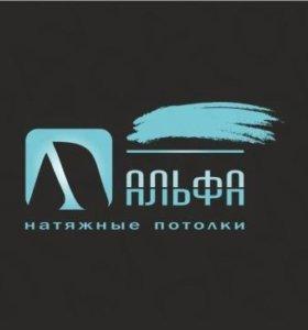 Натяжные потолки Альфа Сосенский