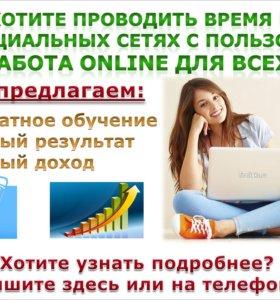 Онлайн работа на дому