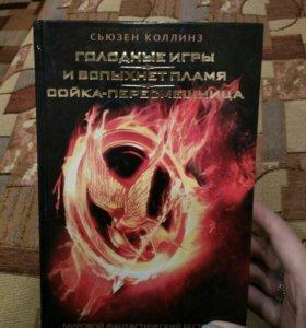 """Книга """"Голодные игры"""""""
