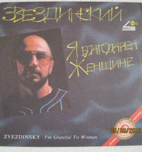 Звездинский (3 альбома)