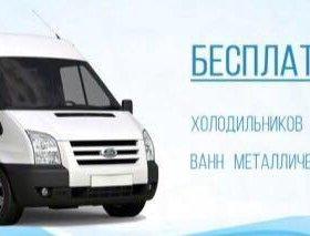 Бесплатный вывоз мебели и бытовой техники
