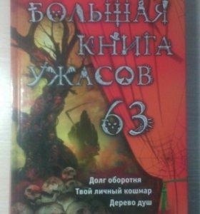 Большая книга ужасов 63