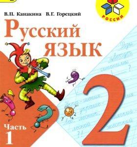 Русский язык Канакина 2 класс 1 часть