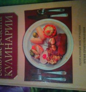 Кулинария. Полезная книга.