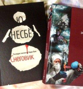Две захватывающие книги.