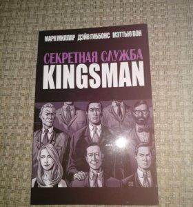Комикс Kingsman Секретная служба