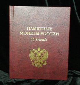 Альбом монет 10 рублей биметалл и гвс