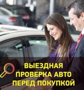 Выездная проверка диагностика авто перед покупкой