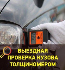 Проверка кузова автомобиля толщиномером