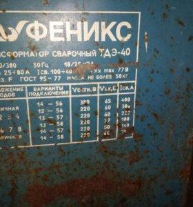 сварочный аппарат 220в СССР мощный на 300 ампер