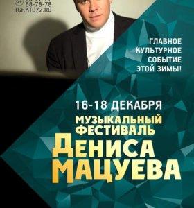 "Концерт Д.Мацуев и оркестр ""Виртуозы Москвы"""
