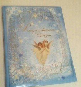 "Книга ""Рождественские сказки"""