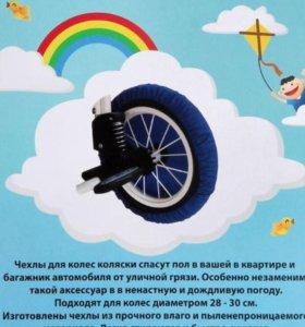 Чехлы на колёса детской коляски, спанбонд