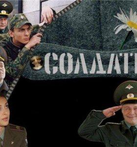 """""""Солдаты"""" с 1 по 9"""