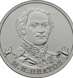 2 рубля 2012 - Платов М.И. (меняю)