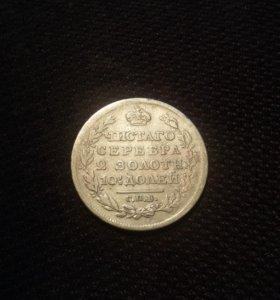 Монета-Полтина+Бонус