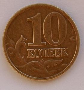 10 коп .2003 г.