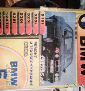 Рук-во по обслуживанию авто БМВ 5 серии