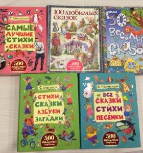 Серия книг 500 любимых страниц.  Сборники сказок