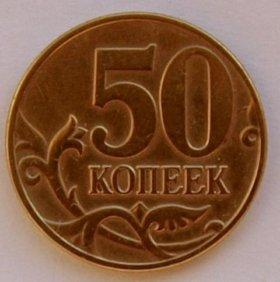 50 коп.2005 г.