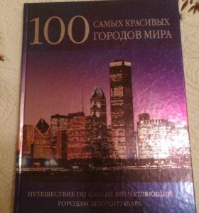 """Подарочная книга """"100 самых красивых городов мира"""""""