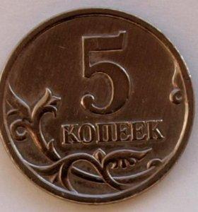 5 коп.2003г.