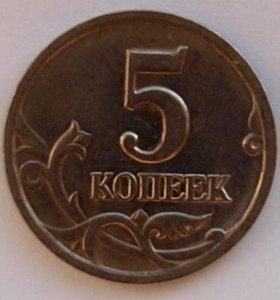 5 коп. 2002 г.