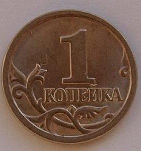 1 коп. 2002 г.