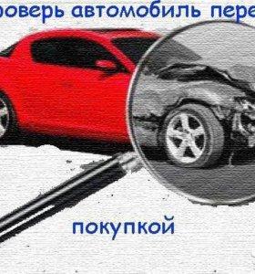 Автоэксперт при покупке автомобиля