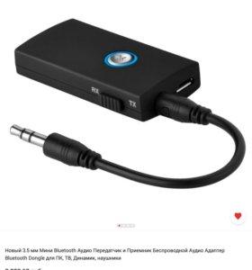 Bluetooth AUX Music SupeR!!! Приемник и передатчик