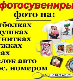 ФОТО и Фотосувениры!