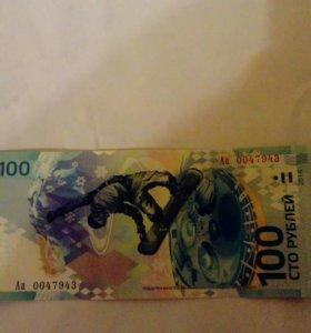 Банкнота в 100 рублей