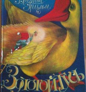 Продам детскую книгу сказок Б.Гримм