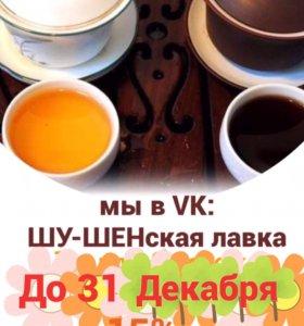 Чай Китай ШУ и ШЕН