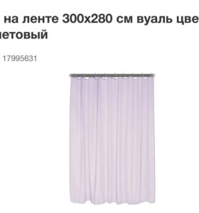 Тюль, штора