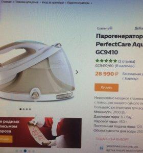 Утюг Парогенератор PHILIPS GC9410