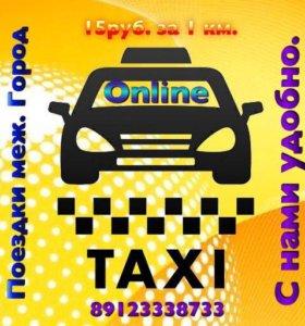 Такси Online