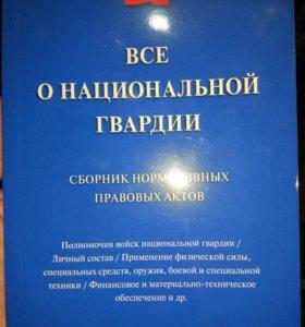 Все о (рос.)национальной гвардии (мягк.)